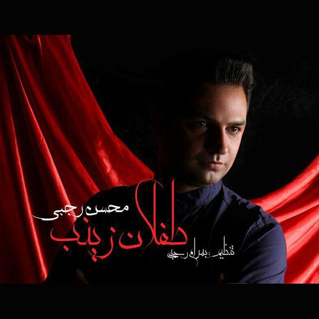 دانلود آهنگ جدید محسن رجبی بنام طفلان زینب