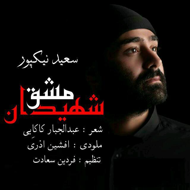 دانلود آهنگ جدید سعید نیکپور بنام مشق شهیدان