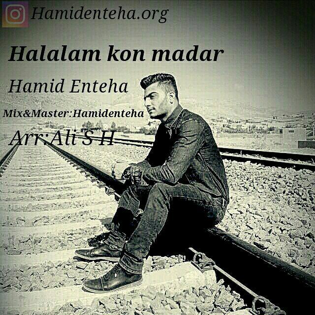 دانلود آهنگ جدید حمید انتها بنام حلالم کن مادر