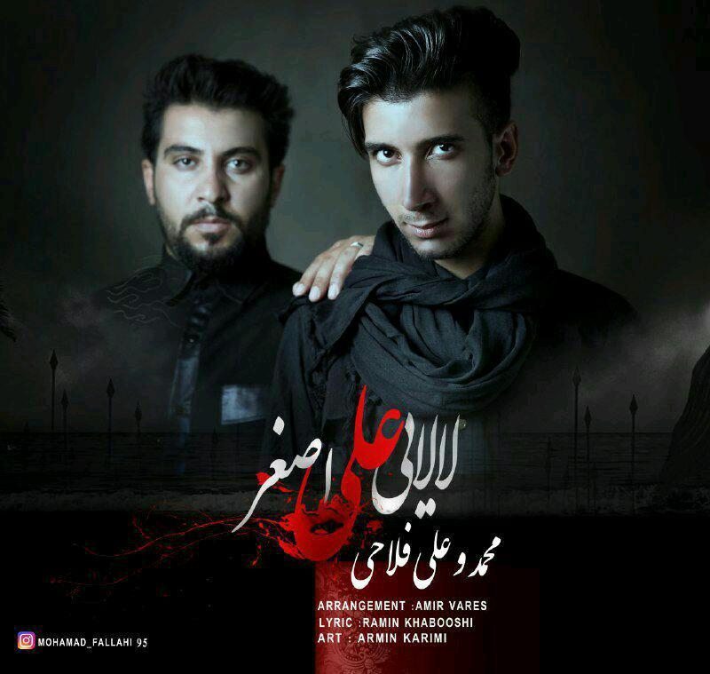 دانلود آهنگ جدید محمد و علی فلاحی بنام لالایی علی اصغر