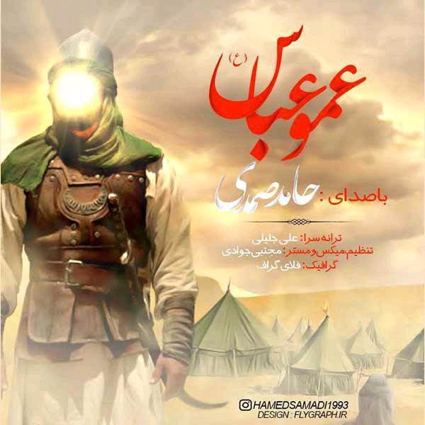 دانلود آهنگ جدید حامد صمدی بنام عمو عباس