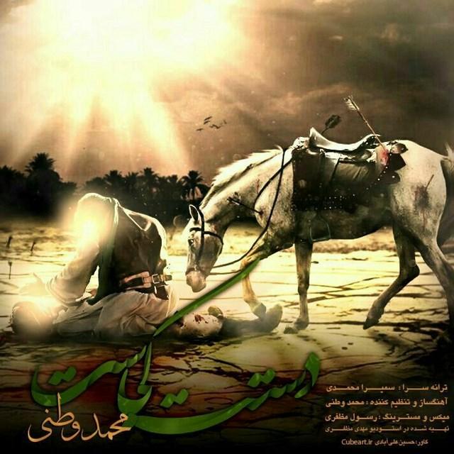دانلود آهنگ جدید محمد وطنی بنام دستت کجاست