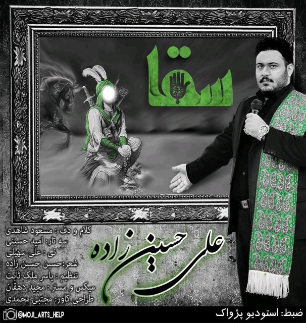دانلود آهنگ جدید علی حسین زاده بنام سقا
