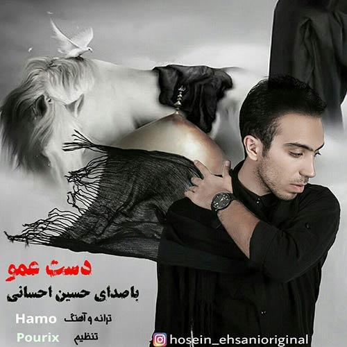 دانلود آهنگ جدید حسین احسانی بنام دست عمو