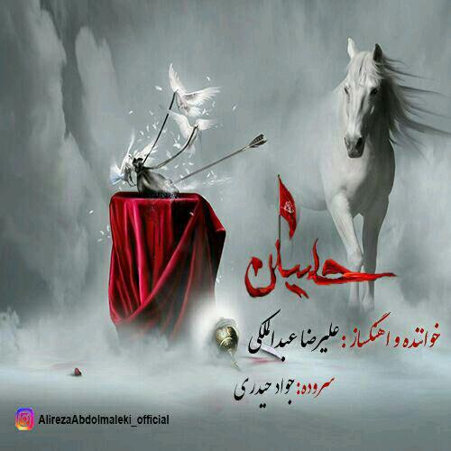 دانلود آهنگ جدید علیرضا عبدالملکی بنام حسین من