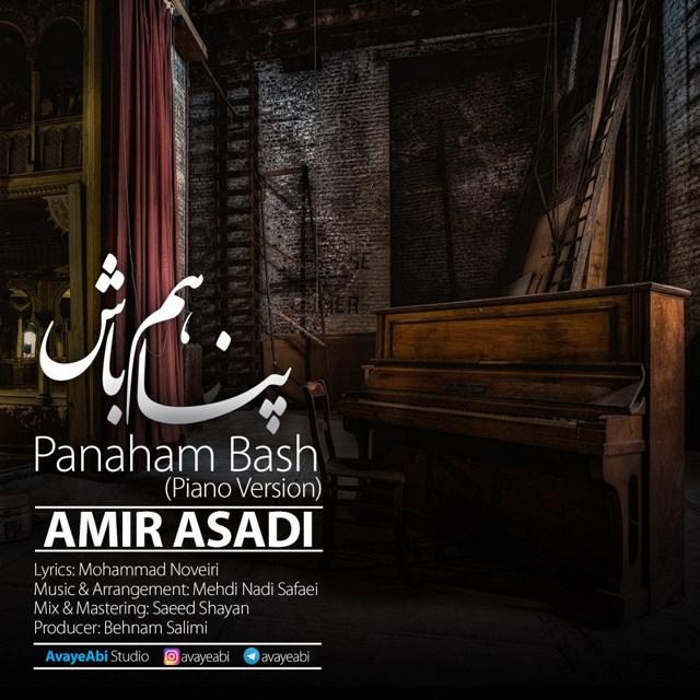 دانلود آهنگ جدید امیر اسدی بنام پناهم باش