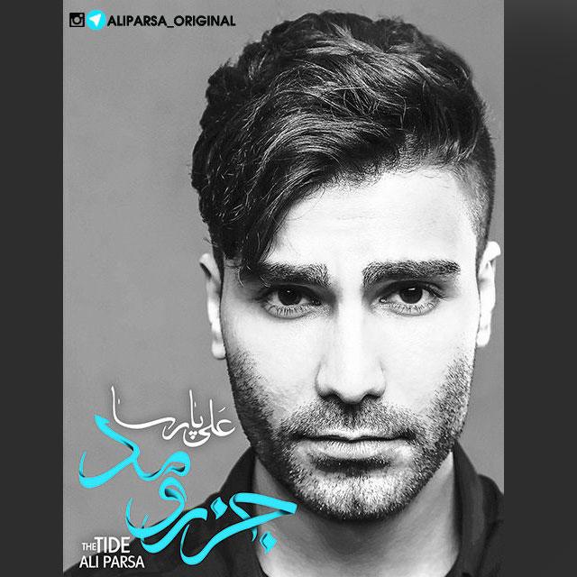 دانلود آلبوم جدید علی پارسا بنام جزرومد