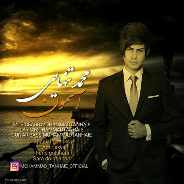دانلود آهنگ جدید محمد تنهایی بنام آسمون