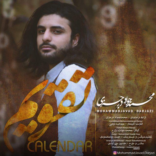 دانلود آهنگ جدید محمدجواد درجزی بنام تقویم