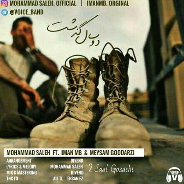 دانلود آهنگ جدید محمد صالح و ایمان ام بی و میثم گودرزی بنام دو سال گذشت