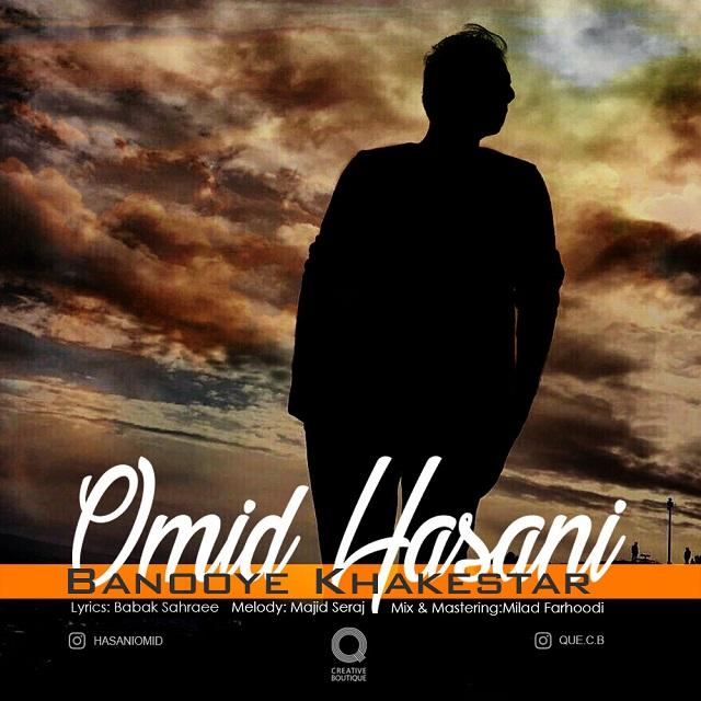 دانلود آهنگ جدید امید حسنی بنام بانوی خاکستر
