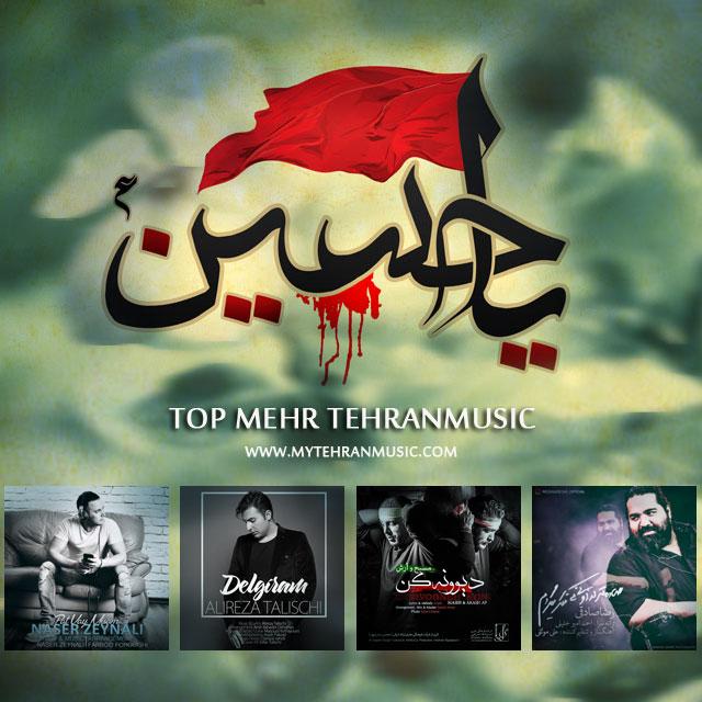 دانلود مجموعه برتر آهنگ های مهر ماه ۹۵
