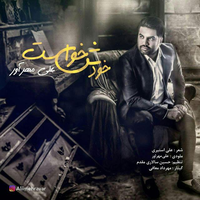 دانلود آهنگ جدید علی مهراور بنام خودش خواست