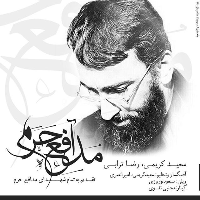 دانلود آهنگ جدید سعید کریمی و رضا ترابی بنام مدافع حرم