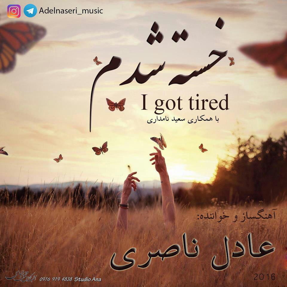 دانلود آهنگ جدید عادل ناصری بنام خسته شدم