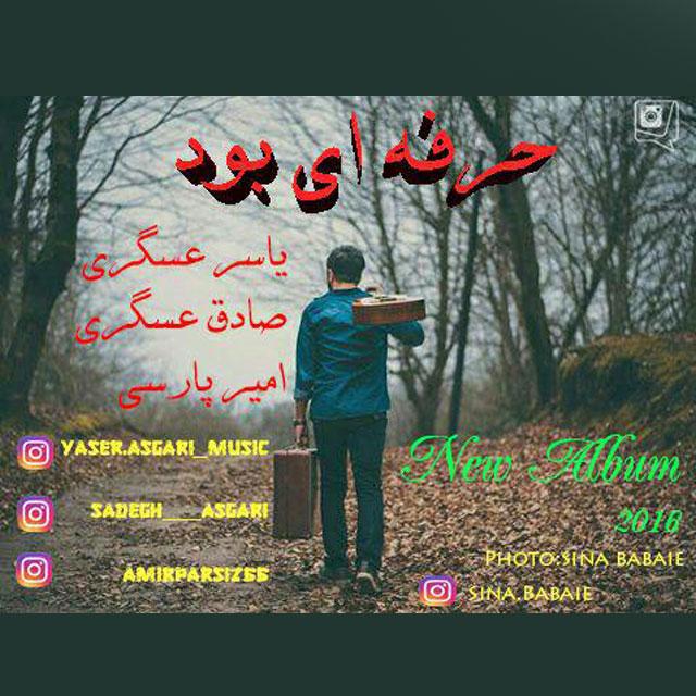 دانلود آلبوم جدید یاسر و صادق عسگری و امیر پارسی بنام حرفه ای بود