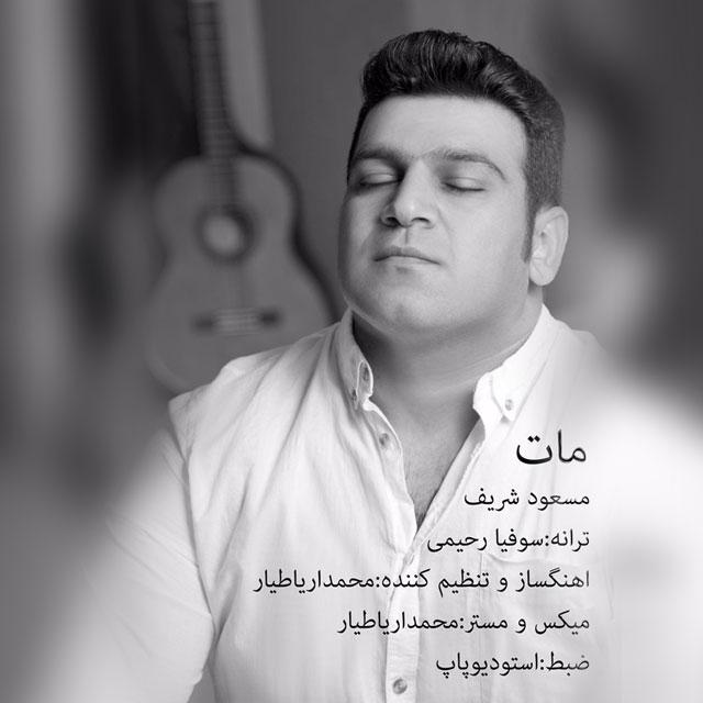 دانلود آهنگ جدید مسعود شریف بنام مات