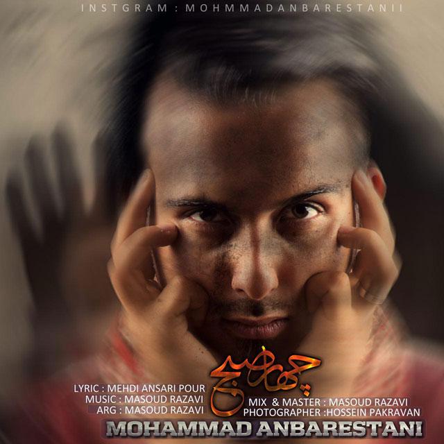 دانلود آهنگ جدید محمد عنبرستانی بنام چهار صبح