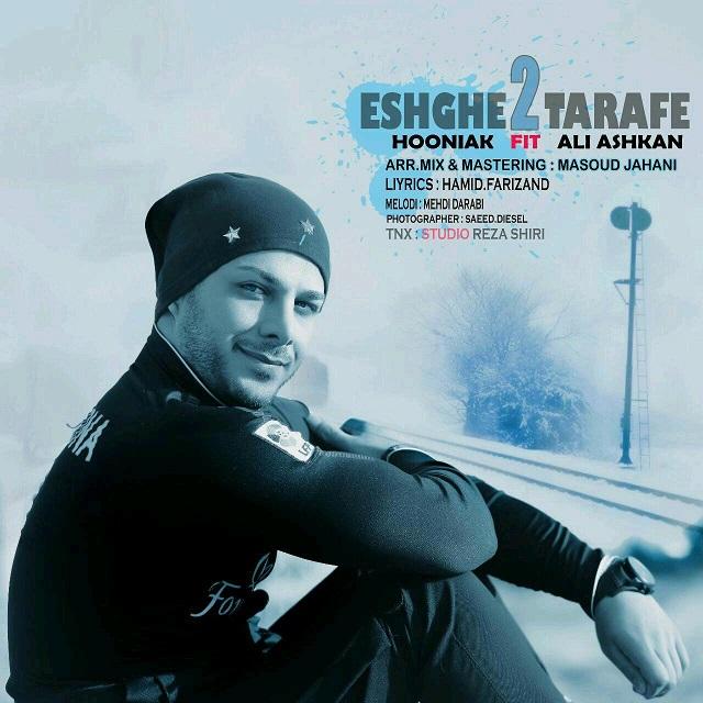 دانلود آهنگ جدید هونیاک و علی اشکان بنام عشق ۲ طرفه