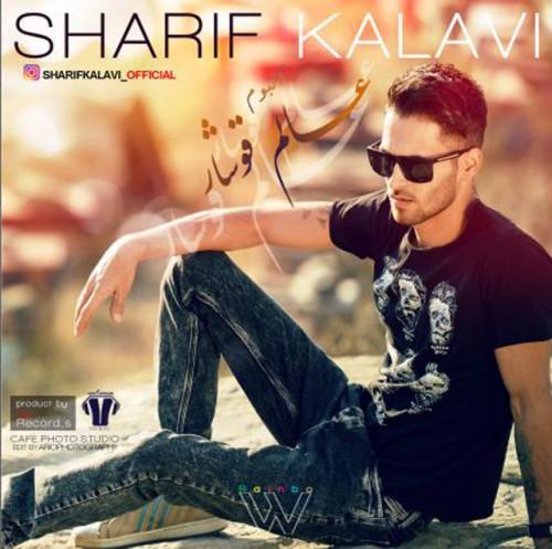 دانلود آلبوم جدید شریف کلوی بنام عالم قوشار
