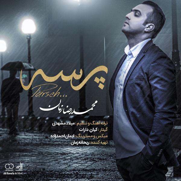 دانلود آهنگ جدید محمدرضا زمان به نام پرسه