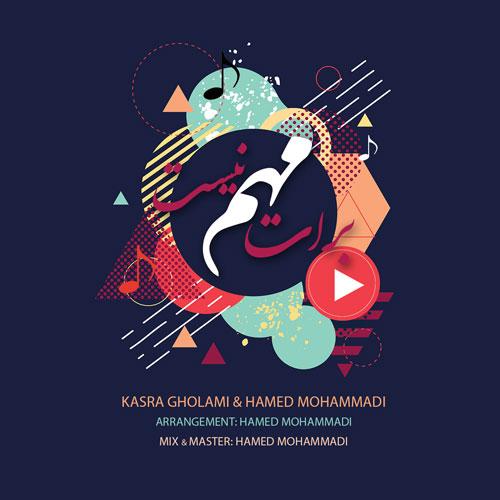 دانلود آهنگ جدید حامد محمدی و کسری غلامی به نام برات مهم نیست
