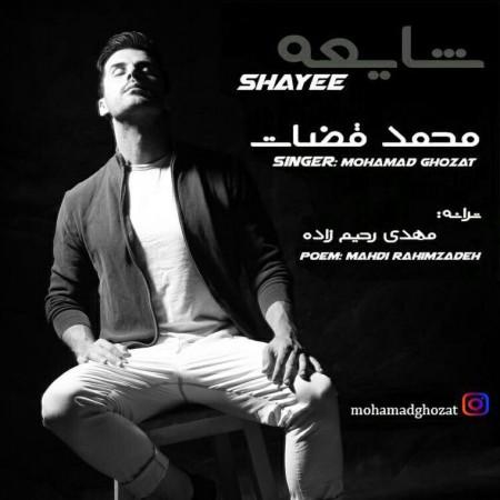 دانلود آهنگ جدید محمد قضات به نام شایعه