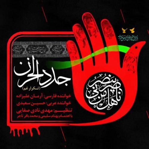 دانلود آهنگ جدید آرمان علیزاده و حسین سعیدی به نام تکرار غم