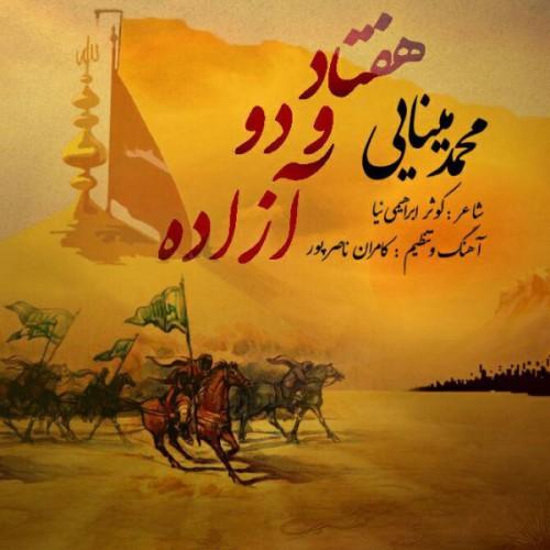 دانلود آهنگ جدید محمد مینایی به نام هفتادو دو آزاده