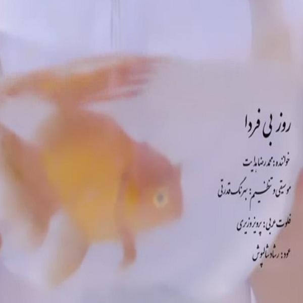 دانلود ویدیو جدید محمدرضا هدایت بنام روز بی فردا