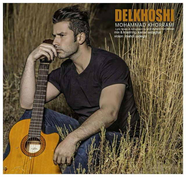 دانلود آهنگ جدید محمد خرمی بنام دلخوشی