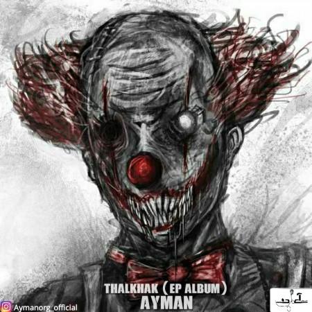 دانلود آلبوم جدید آی مان بنام تلخک