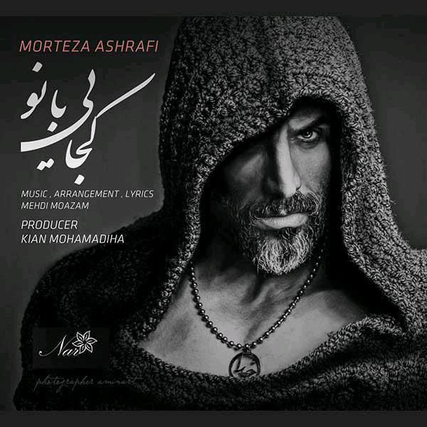 دانلود آهنگ جدید مرتضی اشرفی بنام کجایی بانو