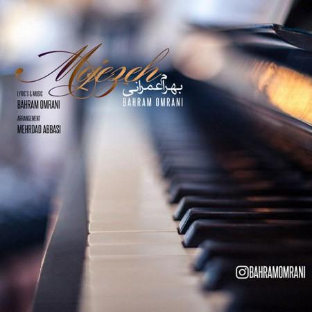 دانلود آهنگ جدید بهرام عمرانی بنام معجزه