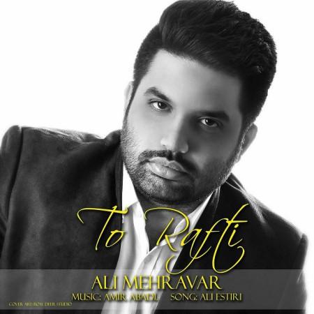 دانلود آهنگ جدید علی مهرآور بنام تو رفتی