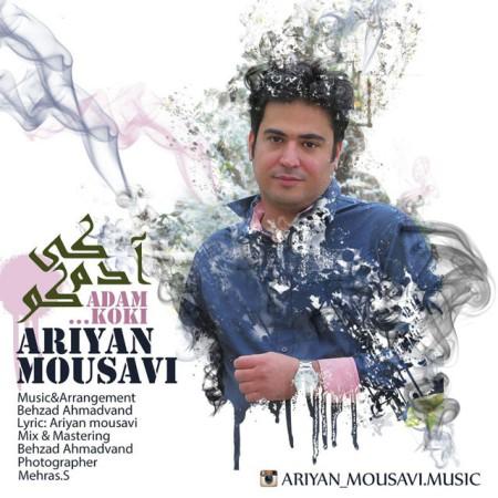 دانلود آهنگ جدید آریان موسوی بنام آدم کودکی