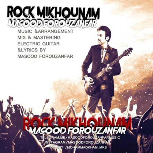 دانلود آهنگ جدید مسعود فروزان فر بنام راک میخونم