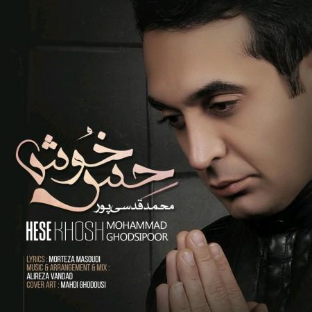 دانلود آهنگ جدید محمد قدسی پور بنام حس خوش