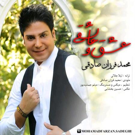 دانلود آهنگ جدید محمد فرزان صادقی بنام عشق و عاشقی