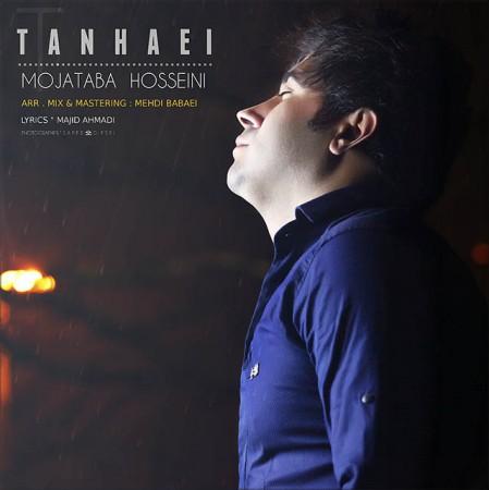 دانلود آهنگ جدید مجتبی حسینی بنام تنهایی