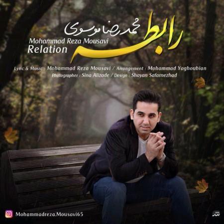 دانلود آهنگ جدید محمد رضا موسوی بنام رابطه