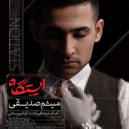 دانلود آلبوم جدید میثم صدیقی به نام ایستگاه