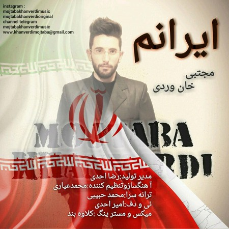 دانلود آهنگ جدید مجتبی خان وردی بنام ایرانم