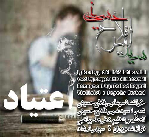 دانلود آهنگ جدید سید امیر فلاح حسینی بنام اعتیاد