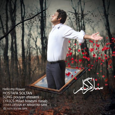 دانلود آهنگ جدید مصطفی سلطان بنام سلام گلم