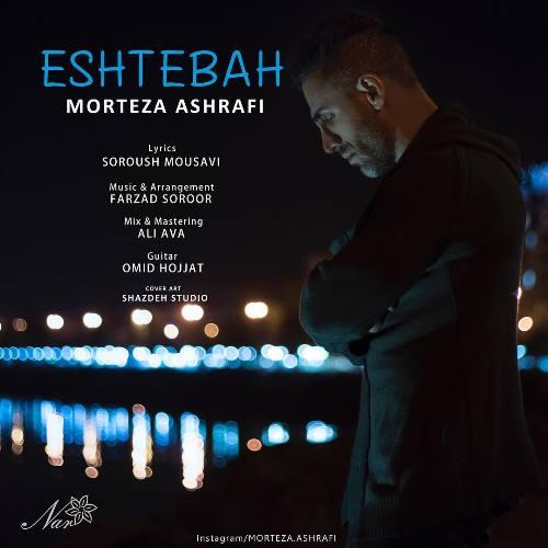 دانلود آهنگ جدید مرتضی اشرفی بنام اشتباه