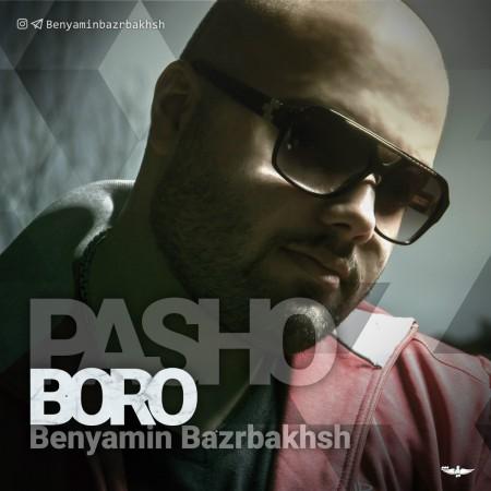 دانلود آهنگ جدید بنیامین بذربخش بنام پاشو برو