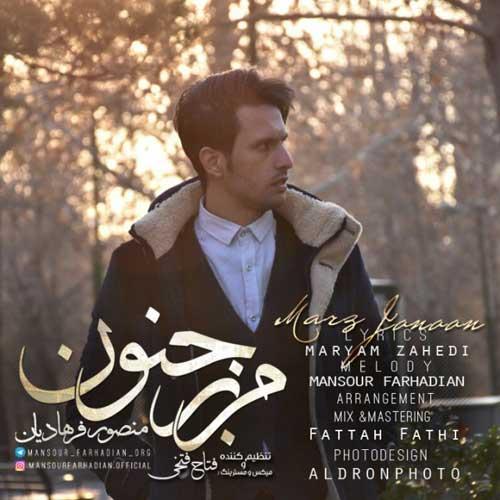 دانلود آهنگ جدید منصور فرهادیان بنام مرز جنون