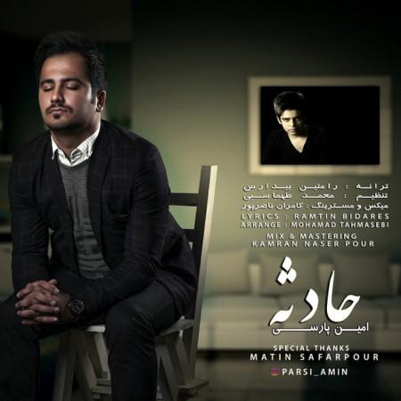 دانلود آهنگ جدید امین پارسی بنام حادثه