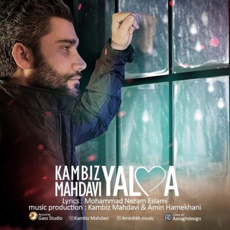 دانلود آهنگ جدید کامبیز مهدوی بنام یلدا